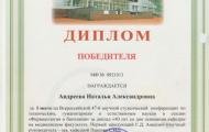 диплом-2-2013
