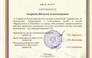 диплом-2-2014