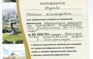 Диплом-Андреева-3-место 001