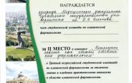 Диплом-олимпиада-2-место 001