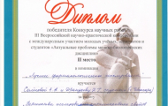 Соленова-Драндров
