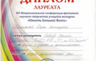 Андреева-Шумалкина